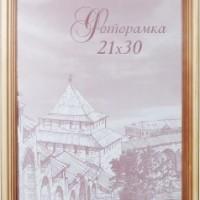 Ф/рамка Светосила 21*30 сосна (25 шт.)