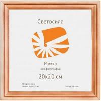 Ф/рамка Светосила 20*20 сосна (25 шт.)