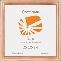 Ф/рамка Светосила 25*25 сосна (25 шт.)