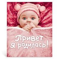 """Ф/альбом РОСМЕН""""Привет, я родилась""""(новый)(16)04441-3"""